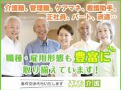 長崎市/特別養護老人ホーム・介護業務・正社員/231346 介護職員