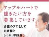☆安心と信頼の麻生グループ☆アップルハート西新南ケアセンター サービス提供責任者(管理者候補)