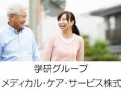 愛の家グループホーム福島飯坂湯野 ケアマネジャー契約社員 ケアマネジャー