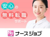 社会医療法人鴻仁会 岡山中央奉還町病院/正看護師