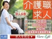★札幌市白石区 精神科病院での看護助手業務 看護助手