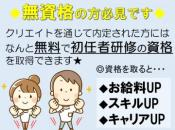 【小山市】介護老人保健施設/介護職/正社員/30223 介護職
