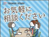 【西京区/デイサービス】機能訓練指導員募集☆ 機能訓練指導員