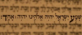 shema-israel-el-zohar