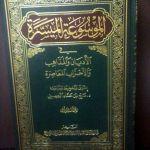 اليهود في النظر الإسلامي