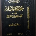 تعريف الدين عند المسلمين