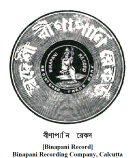 THE FIRST INDIAN DISC RECORD MANUFACTURERS, Royal Record