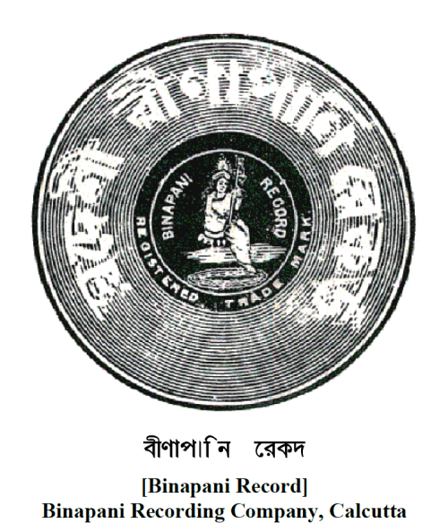 Binapani Record
