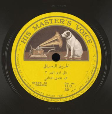 Congrès de la Musique Arabe Caire 1932, HC-32 - 30-9629