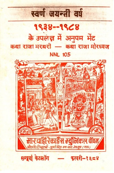 Marwari Record Catalogue, 1934-1984