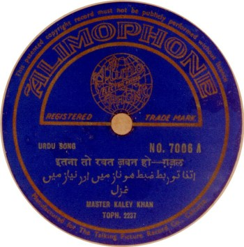 "Alimophone Record - From: ""The 78 r.p.m. Record Lables of India"",  Page 8"