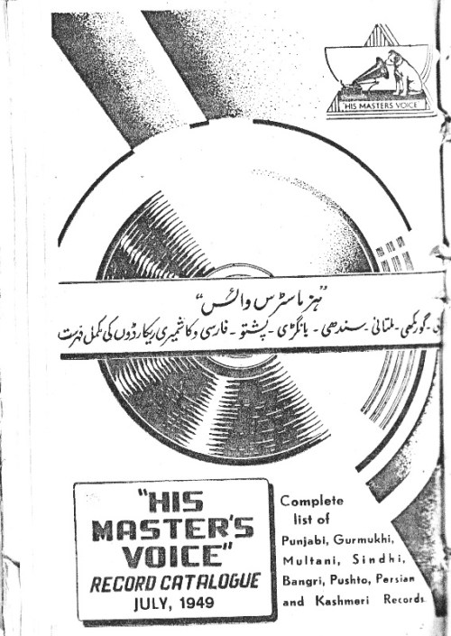 His Master's Voice Record Catalogue, July, 1949