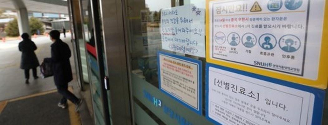 Surcorea eleva su alerta por neumonía de Wuhan