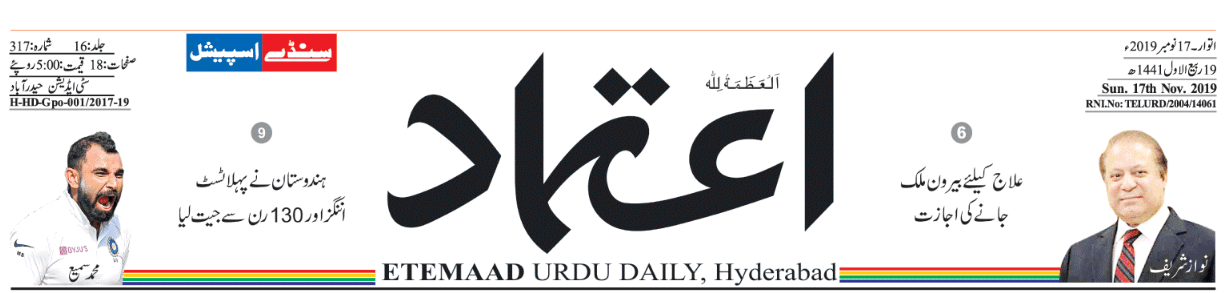 etemaad daily hyderabad