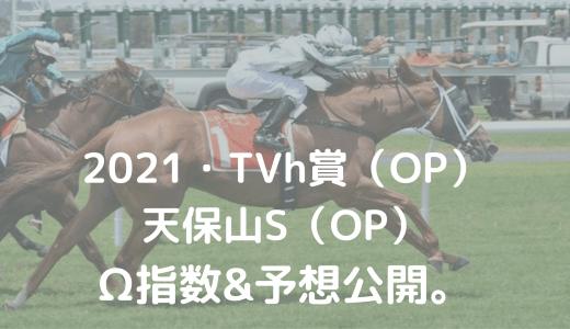 2021・TVh賞(OP)&天保山S(OP)・Ω指数&予想公開。