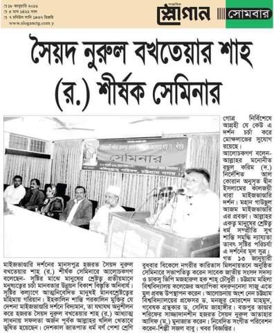 event on bakhtapur bhandar sharif