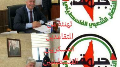 صورة المتقاعدون العسكريون يهنئون جبهة النضال الشعبي الفلسطيني بذكرى انطلاقتها 53