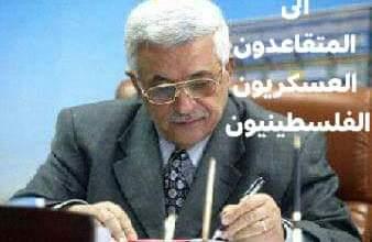 صورة الرئيس عباس يشكر اللواء فنونة وقيادة هيئة المتقاعدين العسكريين الفلسطينيين وكافة المتقاعدين العسكريين بالمحافظات الجنوبية