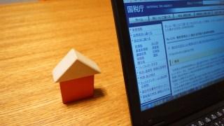 住宅をリフォームしたときの所得税の減税制度。どんな時に使えるのか整理しました。