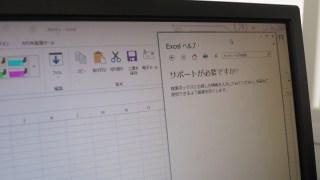 ExcelのF1キーによるヘルプ表示を無効にしたい!マクロで対応できます。