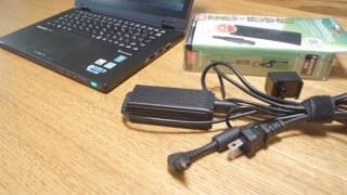 ノートPCのAC電源アダプター。予備はありますか?