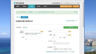 MISOCAの定期請求書。請求書の自動作成で業務を効率化できます!