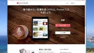 Pocketって何?後から読みたい記事やページを一時保管するサービスです。