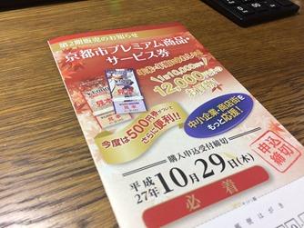 20151010_99