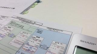 平成28年度税制改正のポイント【消費税のインボイス方式】