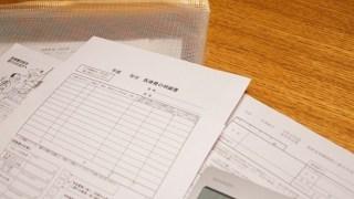 医療費控除の集計は年末年始に!控除を受けるならふるさと納税にも要注意。