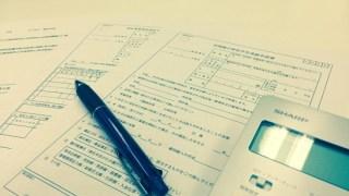 【確定申告点検シリーズ】申告書だけじゃない。届出書や申請書、明細書などの忘れ物ないですか?