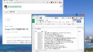 Evernote×Googleドライブ連携を試してみた。まずはブログ執筆計画から。