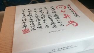 ネーミングの第一印象から次へつながる仕組み。京都太秦名物「ロケ弁当」。