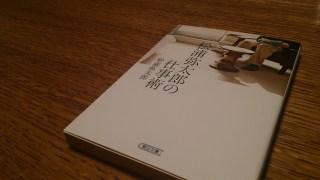 その先には人がいる。『松浦弥太郎の仕事術』で感じた大切なこと。