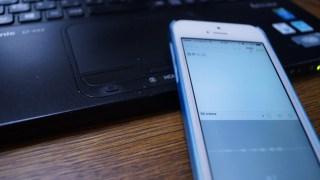 iPhoneの音声入力を試す。頭の整理ができ、ブログ記事の執筆に使えるかも。