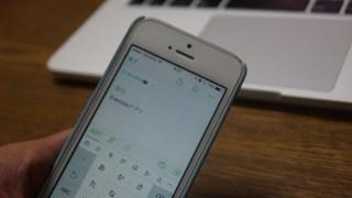 iPhoneのEvernoteアプリで写真を撮る3つの理由。