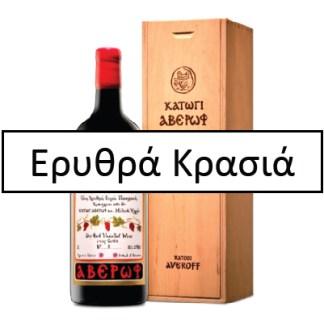 Ερυθρά Κρασιά