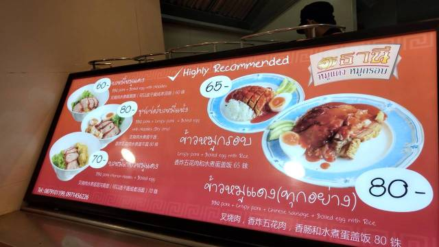 Food Court Platinum Mall Bangkok