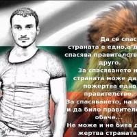Остана 'убиецът' да се самоубие и Бойко и Пеевски могат да спят спокойно.