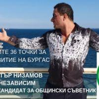 Петър Низамов предлага на блатото до Тройката да стане Университет