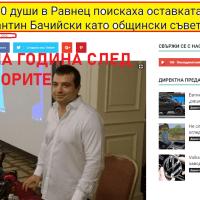 Предизборните лъжи на Константин Бачийски: Безмитната зона и летището в Росенец Бургас