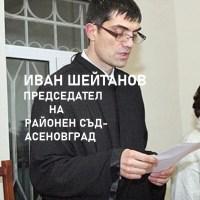 Съдия Иван Шейтанов си нагласял на себе си поръчковите дела в Асеновград докато е председател?