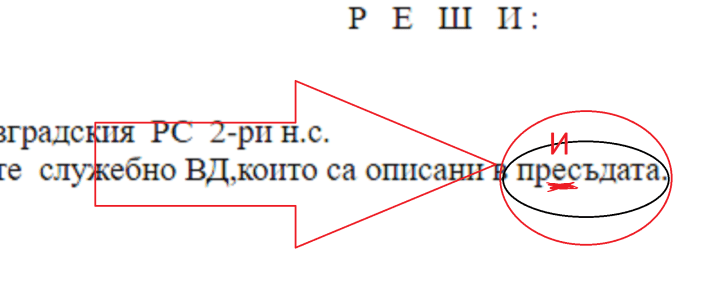 """Което също е доста интересно е, че в Окръжен съд- Пловдив правораздават с прЕсъди (с """"е"""") , например решение на ХРИСТО СИМИДЧИЕВ,СИЛВИЯ ЦАНКОВА, ЕКАТЕРИНА РОГЛЕКОВА, от Окръжен съд-Пловдив, КОЕТО МОЖЕТЕ ДА ПРОЧЕТЕТЕ ТУК!"""