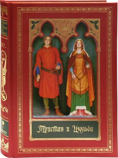Книга Тристан и Изольда (зол.обрез) Жозеф Бедье 978-5-389 ...