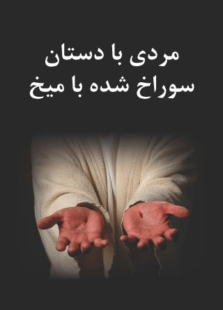 Front cover på bogen om Hamides vej til kristentro