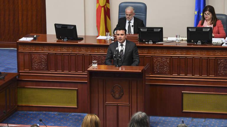 Sobranje i danas o promeni imena Makedonije