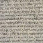 Zvanični grčki dokument: Grčka priznala postojanje makedonskog jezika još 1923. godine