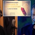 """Humanitarni koncert """"I pesmom za Kosovo i Metohiju"""": Miroslav Ilić, Vasilisa, Momčilo Trajković, Danka Stoiljković…"""