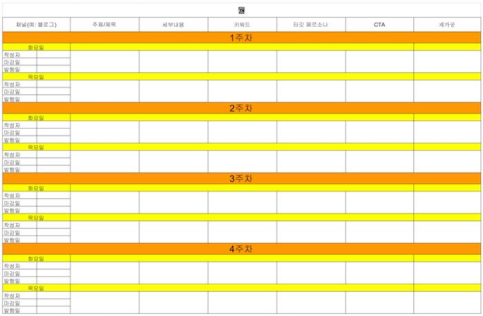 편집일정표