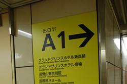 JR横須賀線、JR山手線、京急本線『品川駅』から徒歩10分、都営浅草線『高輪台駅』から徒歩1分の心理ダイエットカウンセリングルーム